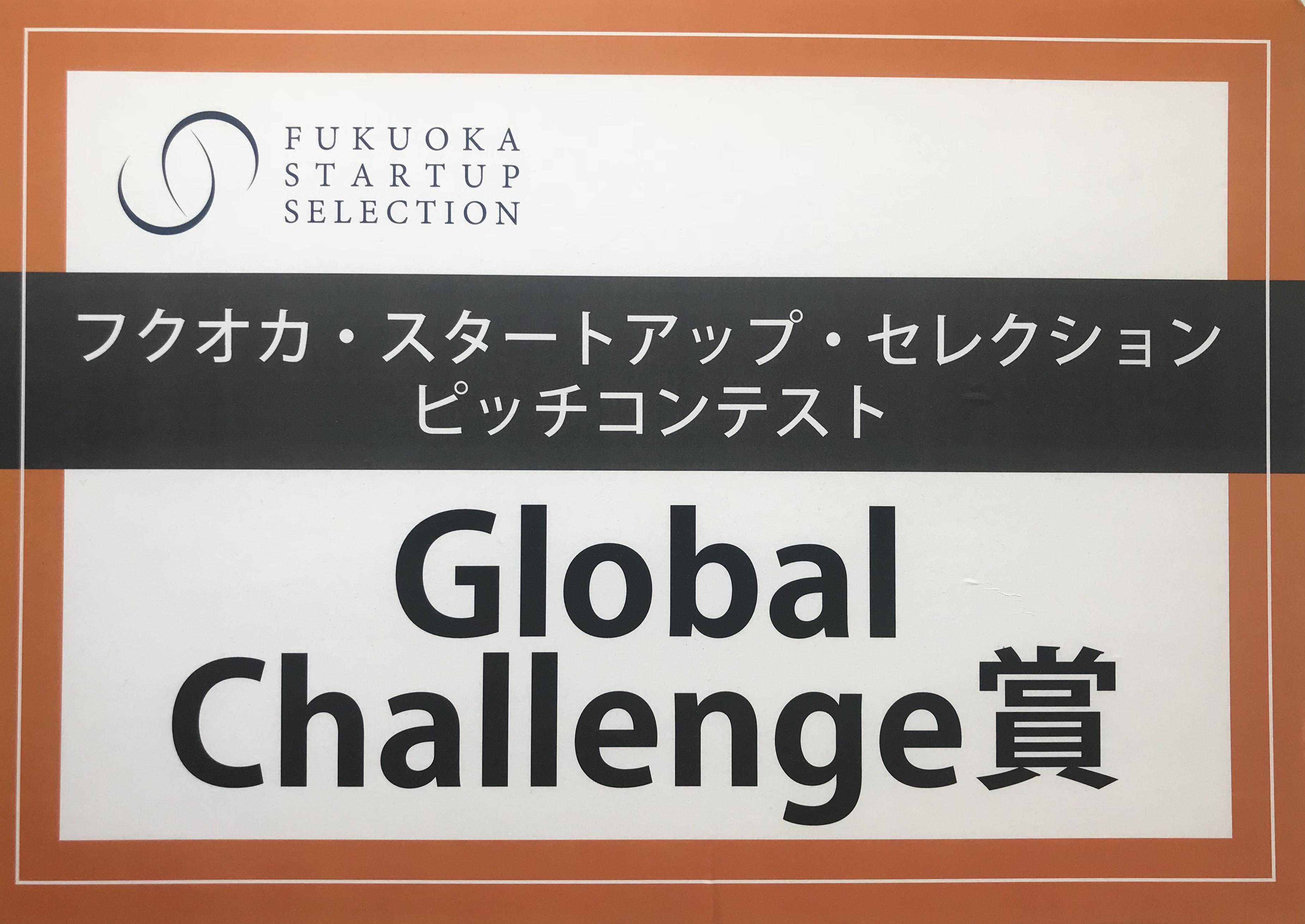 global challenge 賞