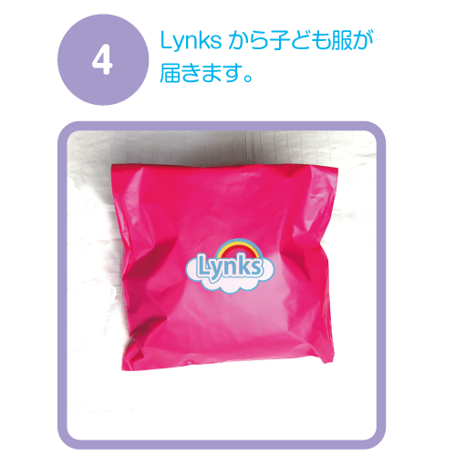 Lynksにお客様からのお洋服が到着したら換希望の子ども服をご用意して発送