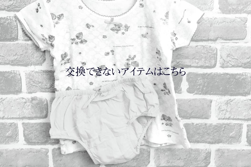 Lynksは簡単に、安全に子ども服を交換できます
