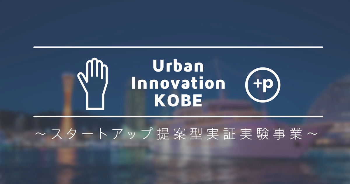 Urban Innovation KOBE+P